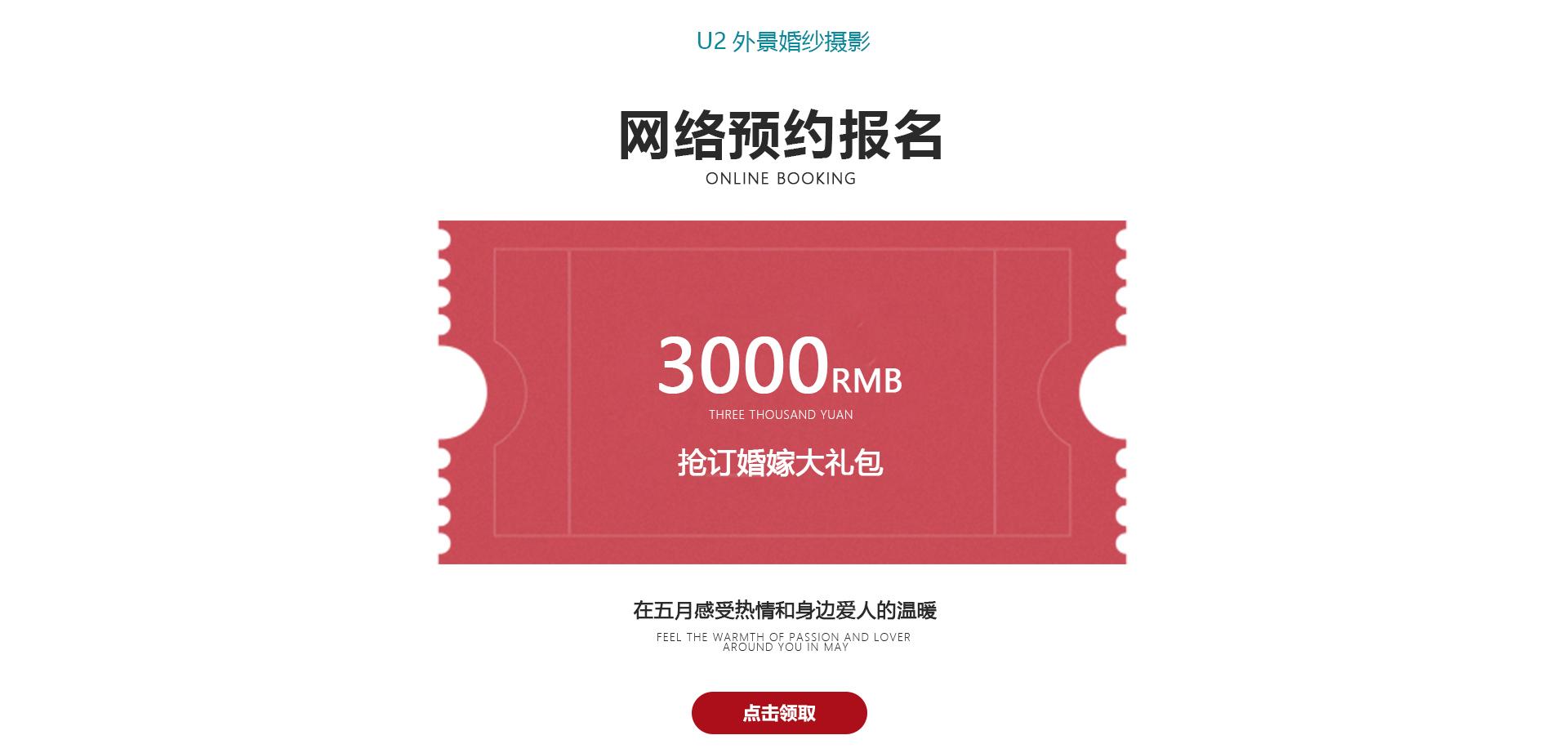 2019五一・抢档黄金周